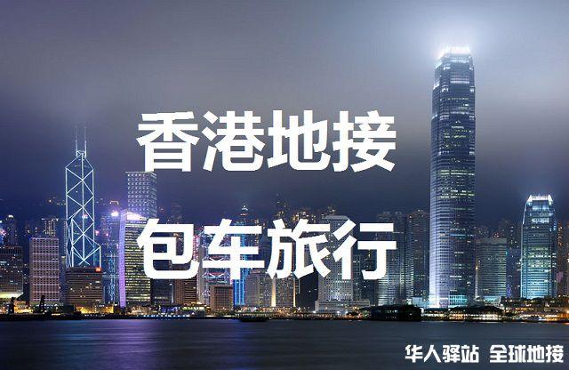香港包车LOGO
